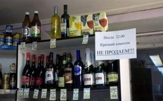 Разрешенное время продажи алкоголя