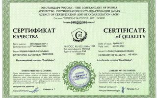 Как получить сертификат качества на продукцию?