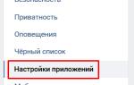 Как распознать мошенников Вконтакте?