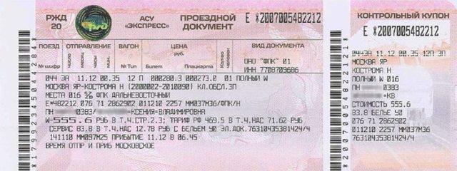 Условия и правила возврата жд билетов и денег за билеты через кассу РЖД
