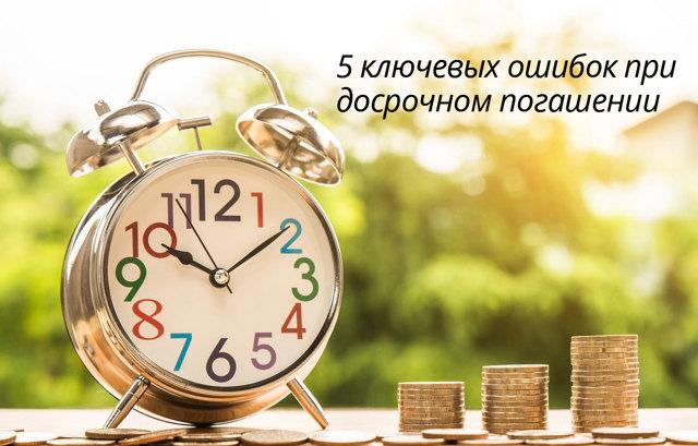 Досрочное погашение кредита : как происходит? Как рассчитать?