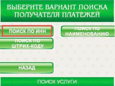 Оплата услуг ЖКХ без комиссии через интернет по карте Сбербанка и на почте