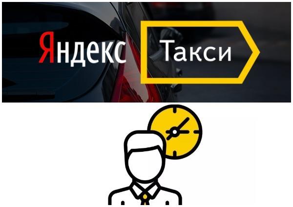 Как позвонить в Яндекс.Такси : телефон диспетчера и службы поддержки