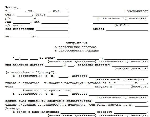Письмо о расторжении договора: образец документа в одностороннем порядке о договоре аренды или оказании услуг и как его написать