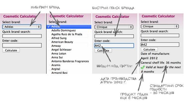 Как проверить срок годности косметики по коду ? Таблицы и сайты дешифровки