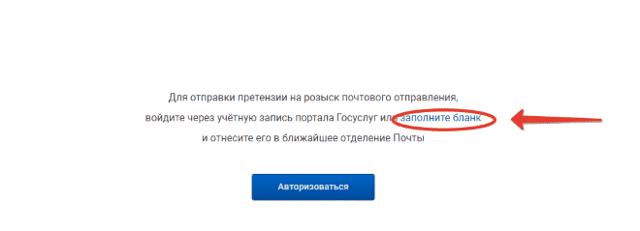 Куда жаловаться на Почту России ? Как написать жалобу?