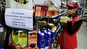 Со скольки и до скольки продают алкоголь в России ?