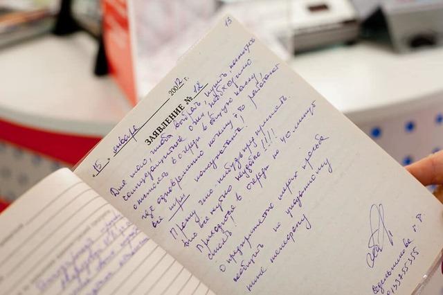 Регистрация книги жалоб и предложений по закону о защите прав потребителей