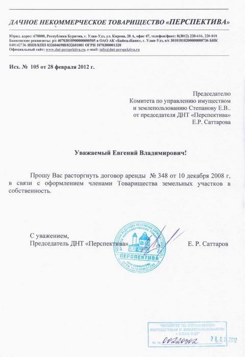 Письмо о расторжении договора: образец , как написать?